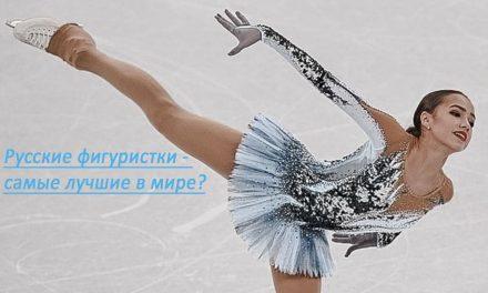 Русские фигуристы – лучшие в мире?